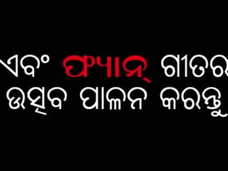 Odia FAN Song Anthem