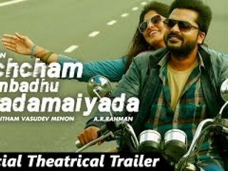 Achcham Yenbadhu Madamaiyada Movie Trailer