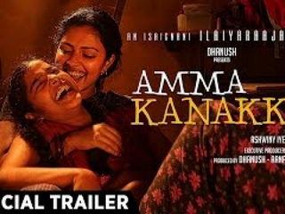 Amma Kanakku Trailer