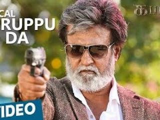Neruppu Da Song