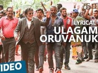 Ulagam Oruvanukka Video Song - Kabali