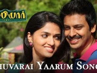 Idhuvarai Yaarum Official Video Song