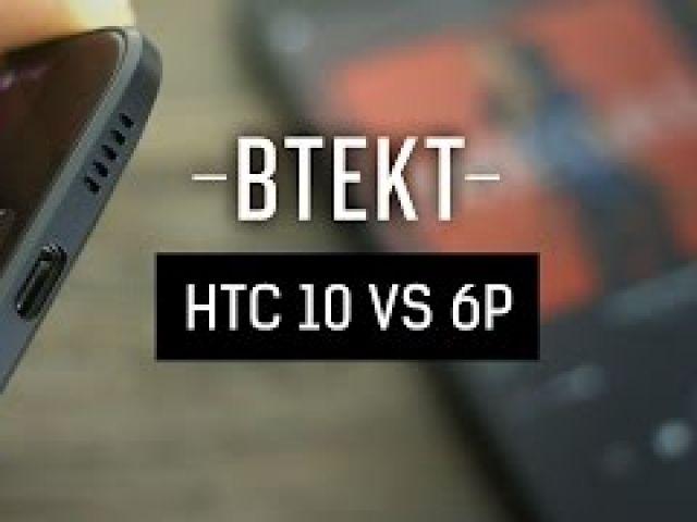 HTC 10 speaker comparison vs Nexus 6P