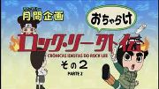Naruto Shippuden Rock Lee's Silly Chronicles