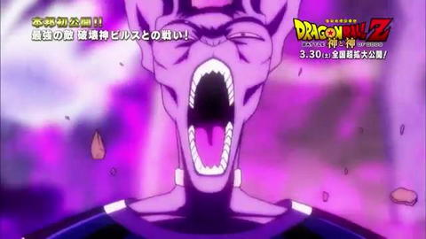 DragonBall Z - Battle Of Gods