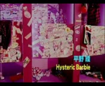 Hysteric Barbie