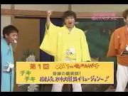 Japanese Game Show - Slap your Balls