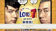 Loto7 Commercial