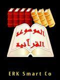 ERKSmart Quran-