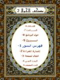 Holy Quran Page By Page
