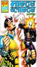 Raj Comics Dhruv-Master Blaster By Prnv!