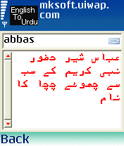 English To Urdu Dictionary Java App - Download for free on PHONEKY
