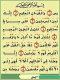 Full Al-Quran