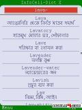 Dictionnaire E2B