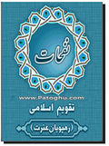 Nafahat 88 Calendar