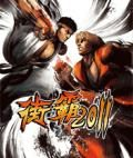 Street Fighter 2011 ( 320 X 240 )