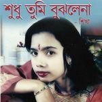 Shikha Bajpai กรุณารับโทรศัพท์ 44