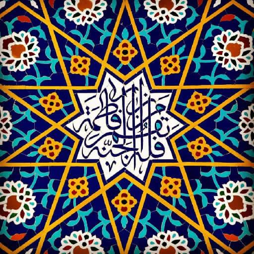 प्यारे माँ - रमजान